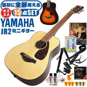 アコースティックギター 初心者セット ヤマハ ミニギター 1...