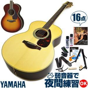 アコースティックギター 初心者セット ヤマハ アコギ YAMAHA LJ6 ARE 16点 入門 セ...