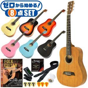 アコースティックギター 初心者セット アコギ 9点 Sヤイリ YM-02 ミニギター (S.Yair...