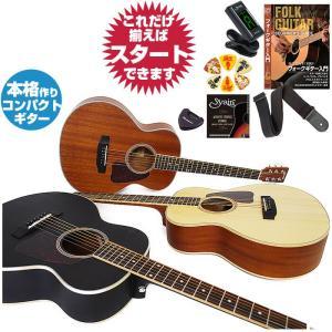 アコースティックギター 初心者セット Sヤイリ アコギ YM-03 (ギター 初心者 9点 入門セット)の画像
