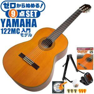 初心者セット ヤマハ クラシックギター 8点 入門 YAMAHA CG122MC Ceder CG-122MC アコースティック jivemusic