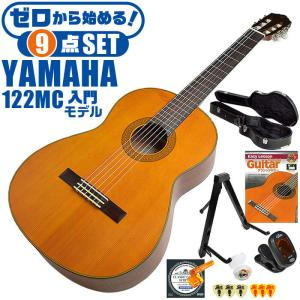 初心者セット ヤマハ クラシックギター ハードケース付属 8点 入門 YAMAHA CG122MC Ceder CG-122MC アコースティック jivemusic