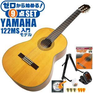 初心者セット ヤマハ クラシックギター 8点 入門 YAMAHA CG122MS Spruce CG-122MS jivemusic