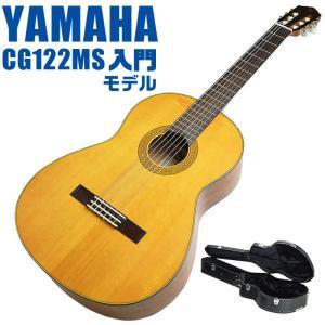 ヤマハ クラシックギター YAMAHA CG122MS Spruce ハードケース付属 CG-122MS アコースティック jivemusic