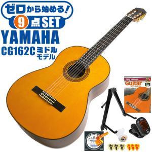初心者セット ヤマハ クラシックギター 8点 入門 YAMAHA CG162C Solid Cedar CG-162C Classic Guitar jivemusic