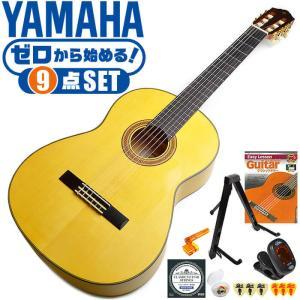 初心者セット ヤマハ フラメンコギター 8点 入門セット Y...