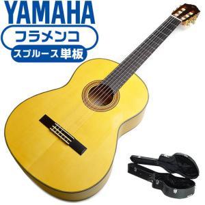 ヤマハ フラメンコギター YAMAHA CG182SF Spruce アコースティックギター スプルース 松材 単板 ハードケース付属 jivemusic