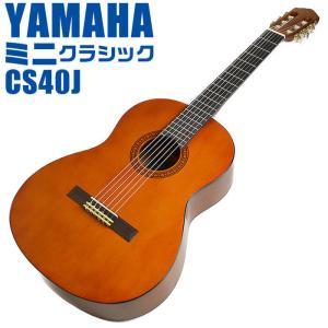 ヤマハ クラシックギター YAMAHA CS40J コンパクト ミニギター アコースティックギター CS-40J jivemusic