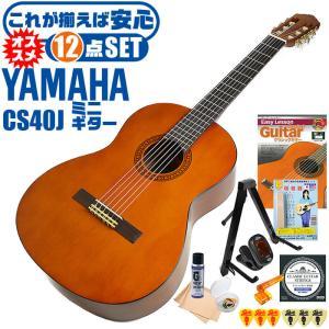 初心者セット ヤマハ クラシックギター 12点 入門 YAMAHA CS40J コンパクト ミニギター アコースティックギター CS-40J jivemusic