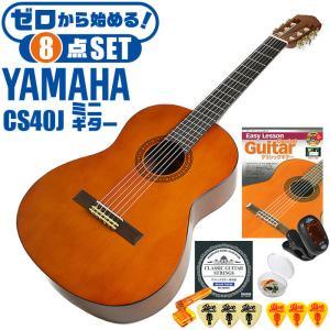 クラシックギター 初心者セット ヤマハ CS40J ミニギター (YAMAHA ギター 初心者 入門...