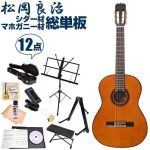 初心者セット クラシックギター 松岡良治 12点 入門セット MATSUOKA MC-140C 表板・セダー単板 側裏板・マホガニー単板 オール単板 送料無料 jivemusic