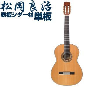 クラシックギター 松岡良治 MC-70C シダー単板 RYOJI MATSUOKA Solid Cedar アコースティック jivemusic