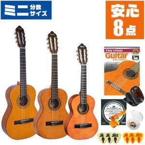 クラシックギター ミニギター バレンシア VC200 (分数サイズ ギター 初心者 入門モデル)