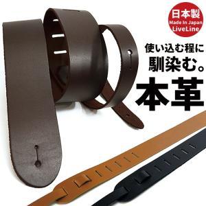 ギター ストラップ レザー Live Line LM3200 (本革 日本製 ライブライン レザース...