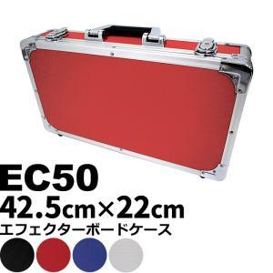 エフェクターケース キョーリツ 42.4センチx22.6セン...