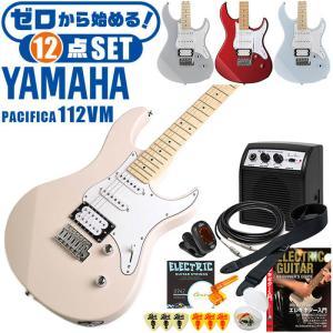 初心者セット ヤマハ エレキギター エレキ 11点 入門セット YAMAHA PACIFICA112VM パシフィカ 112VM メイプル指板