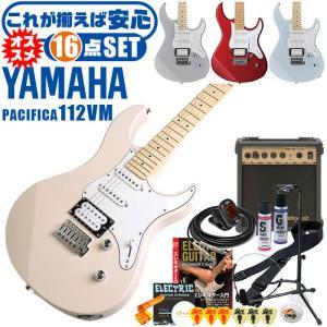 初心者セット ヤマハ エレキギター エレキ 17点 入門セット YAMAHA PACIFICA112VM パシフィカ 112VM メイプル指板