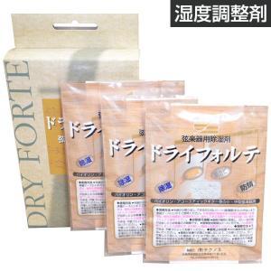 湿度調整剤 DRY FORTE ドライフォルテ