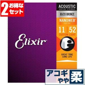 アコースティックギター弦 エリクサー コーティング弦 Elixir 11027 Bronze Custom Light Gauge ブロンズ カスタムライトゲージ 2セット販売