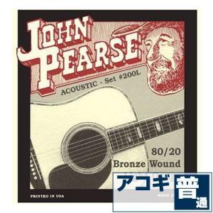 アコースティックギター 弦 ジョンピアス ( John Pearse ギター弦) 200L (ブロン...