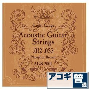 アコースティックギター弦 Aria AGS-200L PhosphorBronze LightGauge アリア フォスファーブロンズ ライトゲージ