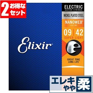 ・ ELIXIR / Ultra-Thin NANOWEB Coating/Anti-Rust / ...