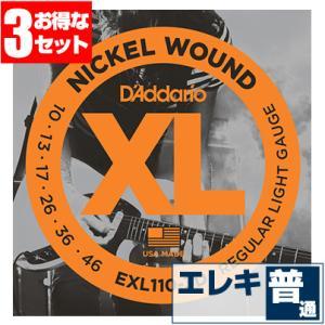 エレキギター 弦 ダダリオ ( Daddario ギター弦) EXL110 Regular Ligh...