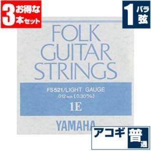 ・ FS-521 / LIGHT GAUGE 1弦 (1E) バラ弦 ・ ゲージ .012 inch...