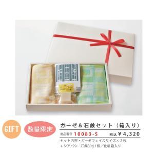 NEW★ガーゼ石鹸セット(箱入り) jiyu