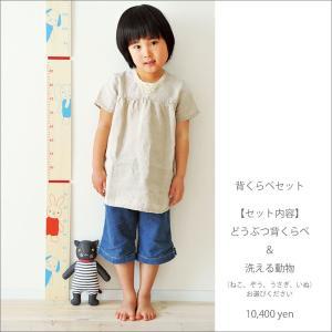 身長計【どうぶつ背くらべセット】洗える動物(ぞう いぬ うさぎ ねこ) お誕生日 出産祝い お引越し祝い|jiyu