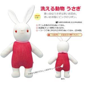洗える動物【うさぎ】日本製 ハンドメイド グッド・トイ2017選定|jiyu
