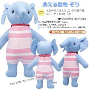 洗える動物【ぞう】日本製 ハンドメイド グッド・トイ2017選定|jiyu