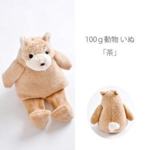 オーガニック100g動物 いぬ「茶」ハンドメイド 日本製|jiyu