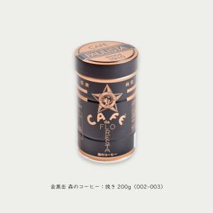 銀座パウリスタ 金黒缶  無農薬自然栽培 森のコーヒー CAFE PAULISTA jiyu