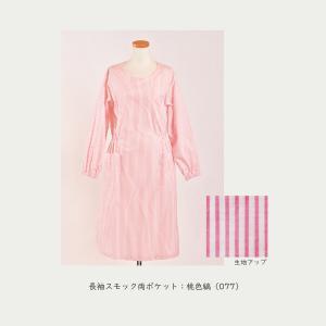 【洋風さわやか割烹着】長袖スモックエプロン 両ポケット 綿100% 日本製 おしゃれ ロング丈|jiyu