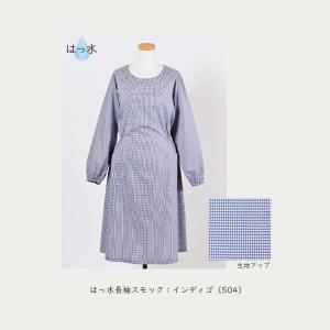 【洋風さわやか割烹着】防水長袖スモックエプロン ナイロン100% 撥水加工 日本製 ロング丈 ペット|jiyu