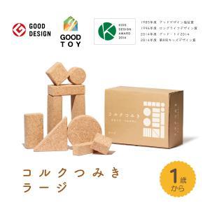 コルクつみき【ラージ】知育積み木 クラフトボックス入り 1歳から8歳 日本製 出産祝 お誕生日|jiyu
