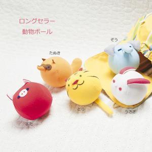 動物ボール単品【ぶた・たぬき・うさぎ・ぞう・とら】日本製 ハンドメイド |jiyu
