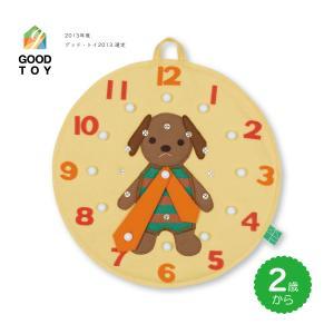 知育玩具 ボタンはめ時計 いぬ 日本製 手作り 男の子 女の子 自由学園生活工芸研究所|jiyu