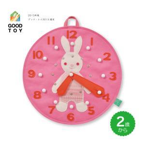 知育玩具 ボタンはめ時計 うさぎ 日本製 手作り 自由学園生活工芸研究|jiyu