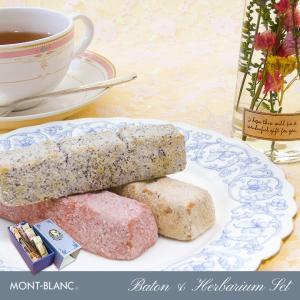 お歳暮 自由が丘バトン&ハーバリウムセット お取り寄せ スイーツ お菓子 ハーバリウム ギフト|jiyugaoka-mont-blanc