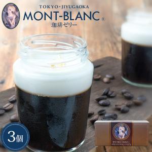 お中元ギフト コーヒーゼリー ギフト お取り寄せスイーツ 珈琲ゼリー 3本入 洋菓子|jiyugaoka-mont-blanc