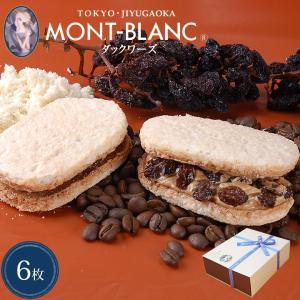 お中元ギフト お取り寄せ スイーツ ダックワーズ 6ヶ入 お菓子|jiyugaoka-mont-blanc