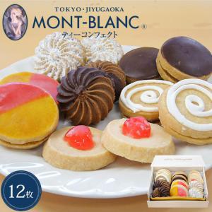 お年賀 お菓子 焼き菓子 詰め合わせ クッキー おもてなしティーコンフェクト 12枚 お取り寄せグルメ スイーツ あすつく|jiyugaoka-mont-blanc