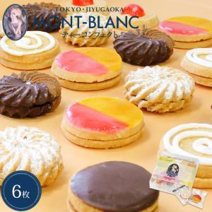 お中元ギフト スイーツ お取り寄せ 有名 個包装 ティーコンフェクト 6枚入 お菓子 焼き菓子 クッキー|jiyugaoka-mont-blanc