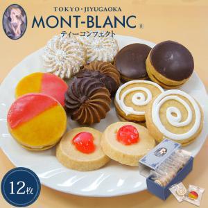 お年賀 スイーツ お取り寄せ 有名 個包装 ティーコンフェクト 12枚入 洋菓子 焼き菓子 ギフト クッキー あすつく|jiyugaoka-mont-blanc