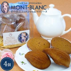 バレンタイン チョコ以外 2020 フランス産栗の贅沢フィナンシェ&マドレーヌ 4個入 焼き菓子 詰...
