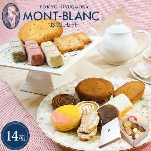 自由が丘モンブラン お試しセット お取り寄せ スイーツ 14種入 クッキー マドレーヌ フィナンシェ サブレ 洋菓子 焼き菓子 お菓子 詰め合わせ|jiyugaoka-mont-blanc