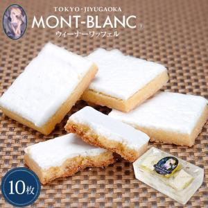 お歳暮 お取り寄せスイーツ 高級 ワッフル ウィーナーワッフェル 10枚入 洋菓子 焼き菓子 包装紙・熨斗不可|jiyugaoka-mont-blanc