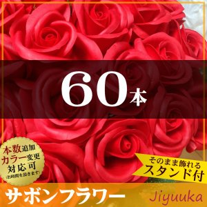 サボンフラワー ソープフラワー 花束 ギフト 還暦 還暦祝い 男性 女性 父 母 バラ 60歳 60回 60周年 記念 誕生日 プレゼント ブーケ お祝 赤バラ 60本 スタンド|jiyuuka